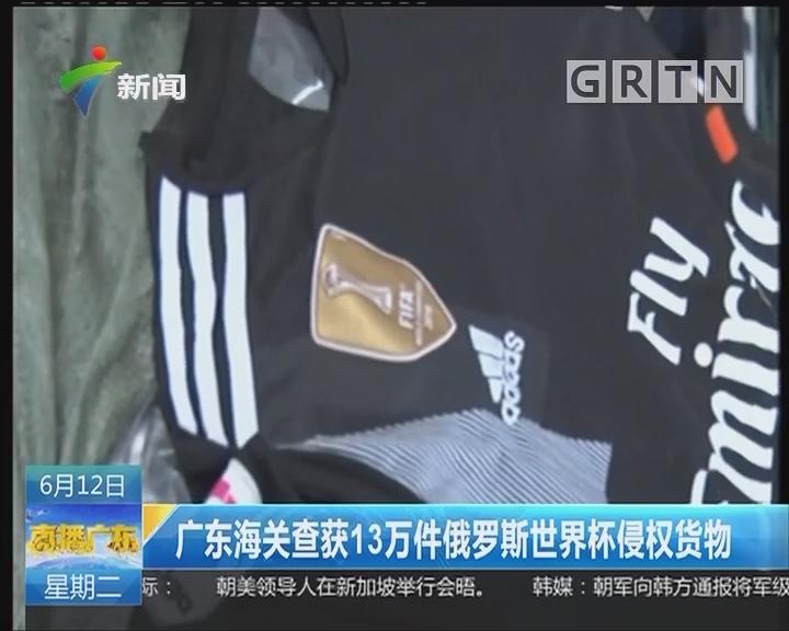 广东海关查获13万件俄罗斯世界杯侵权货物
