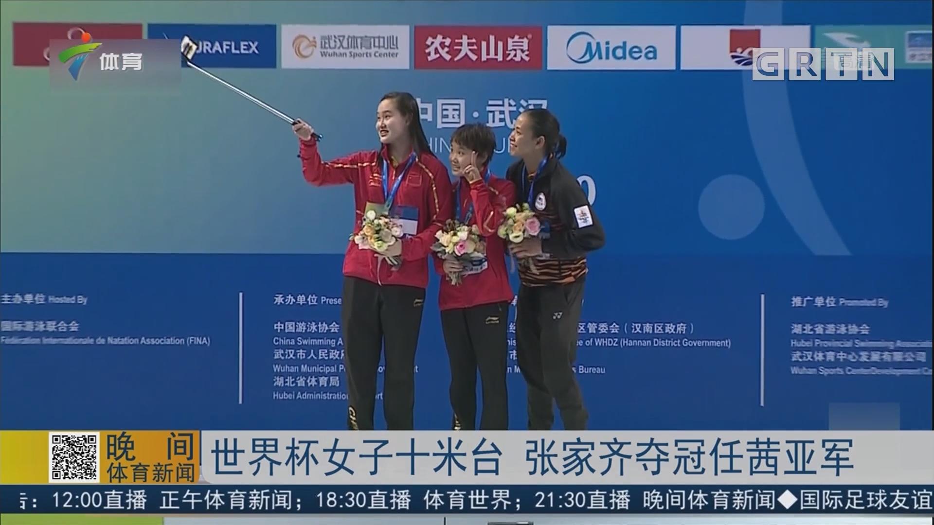 世界杯女子十米台 张家齐夺冠任茜亚军