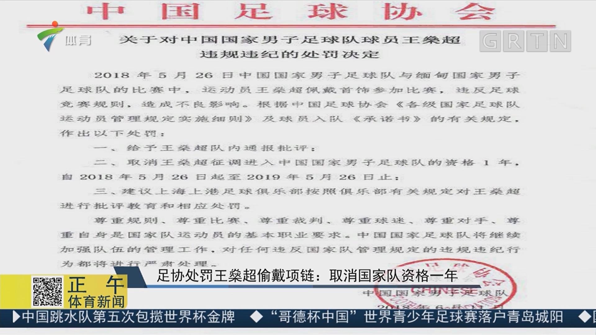 足协处罚王燊超偷戴项链:取消国家队资格一年