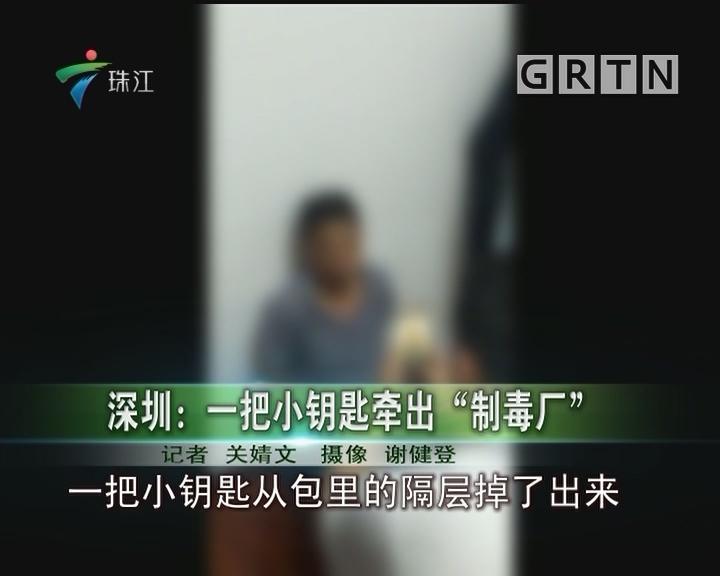 """深圳:一把小钥匙牵出""""制毒厂"""""""