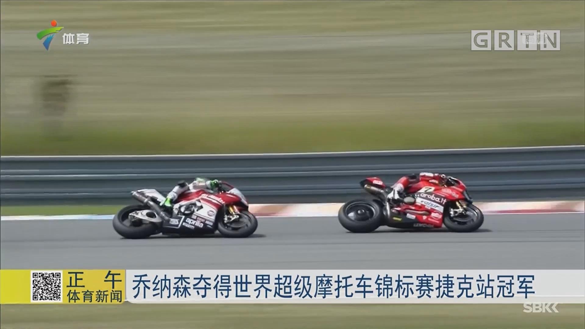 乔纳森夺得世界超级摩托车锦标赛捷克站冠军