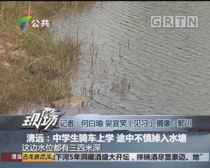 清远:中学生骑车上学 途中不慎掉入水塘