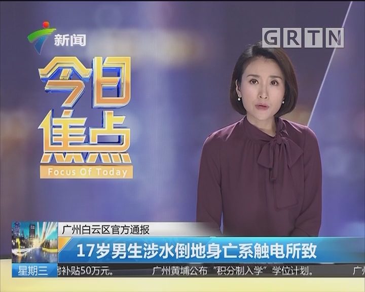 广州白云区官方通报:17岁男生涉水倒地身亡系触电所致