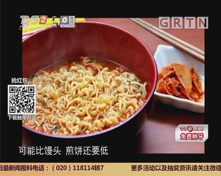 广州健康饮食小提醒:汽水泡面一起吃 可能会致命!