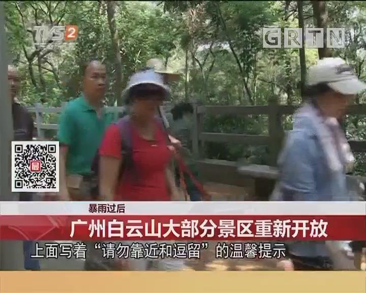 暴雨过后:广州白云山大部分景区重新开放