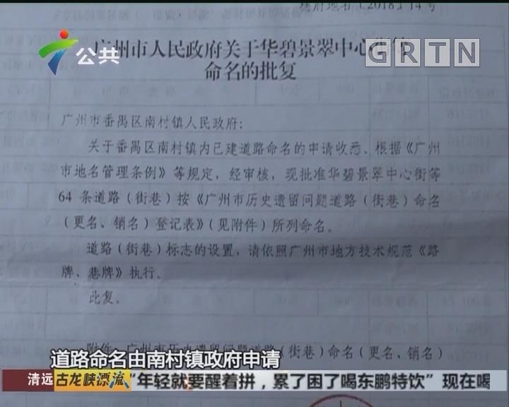 广州:大型小区内路名变更 给业主造成困扰