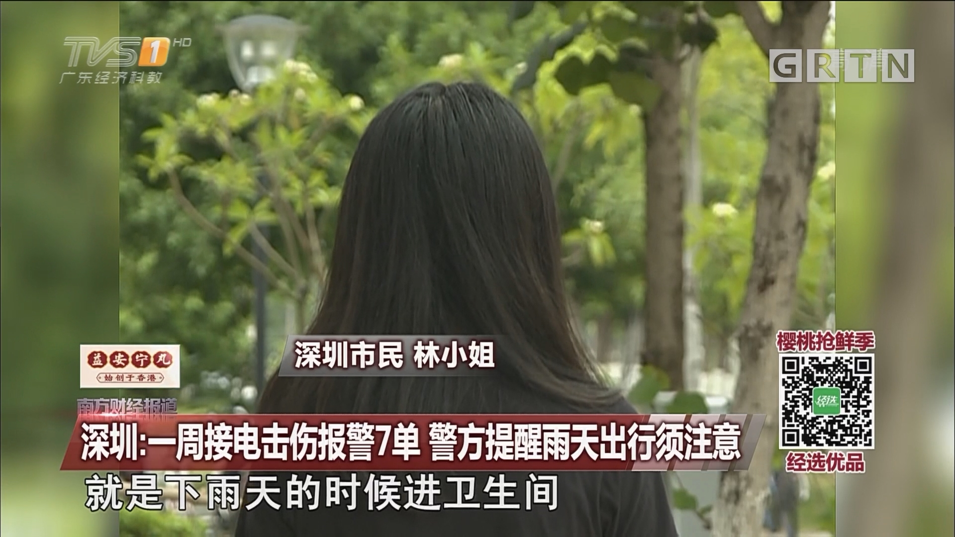 深圳:一周接电击伤报警7单 警方提醒雨天出行须注意