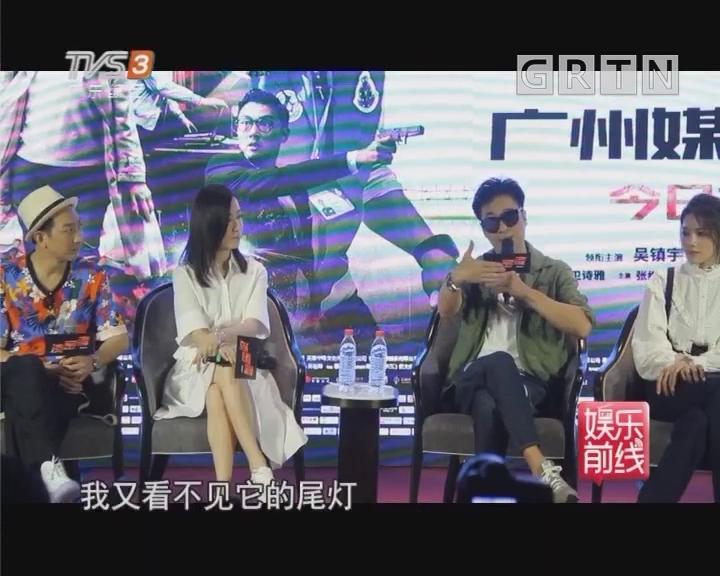 吴镇宇携佘诗曼 周秀娜 现身广州宣传《泄密者》