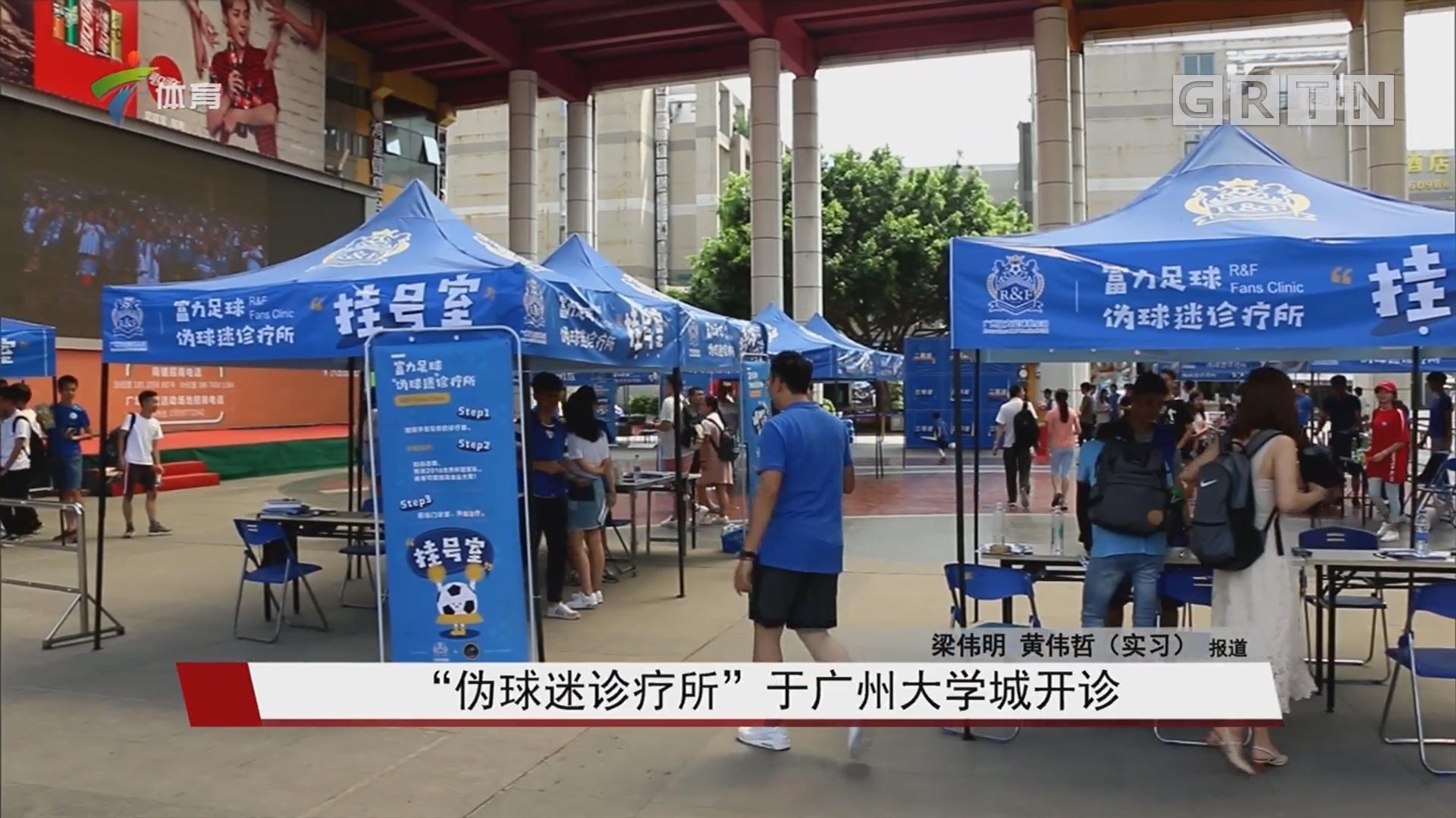 """""""伪球迷诊疗所""""于广州大学城开诊"""