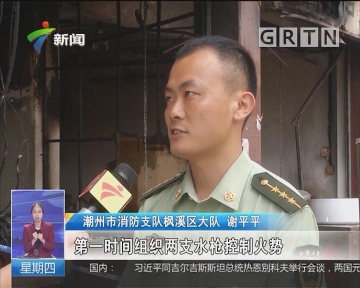 潮州枫溪:母子三人被困阁楼 消防员火海救出