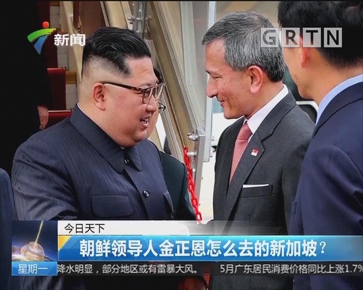 朝鲜领导人金正恩怎么去的新加坡?