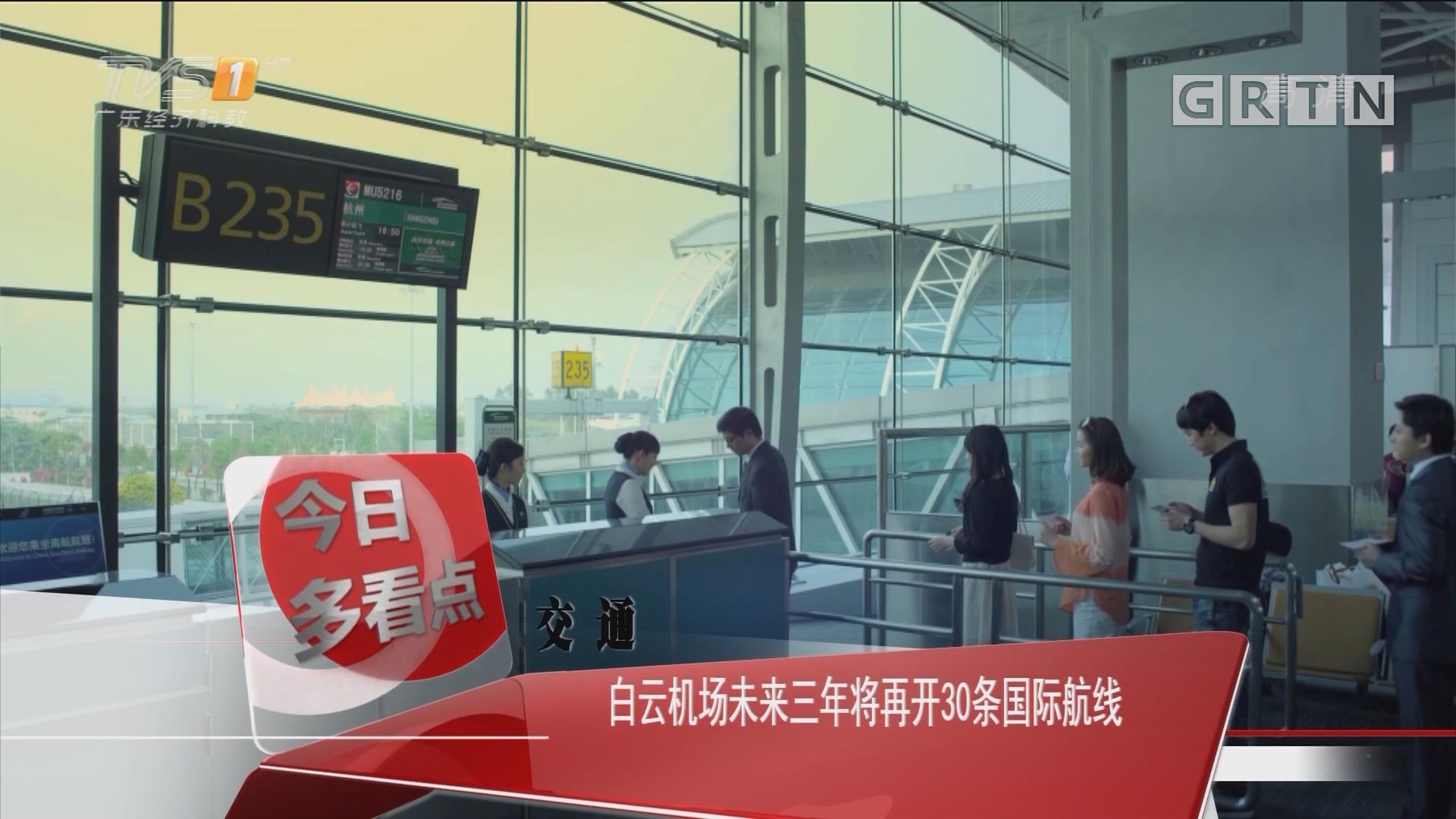 交通:白云机场未来三年将再开30条国际航线