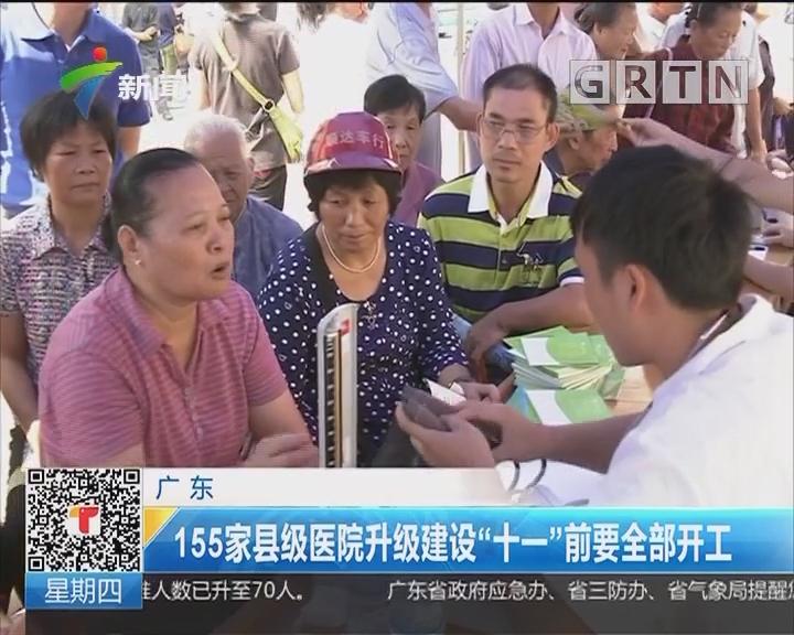 """广东:155家县级医院升级建设""""十一""""前要全部开工"""