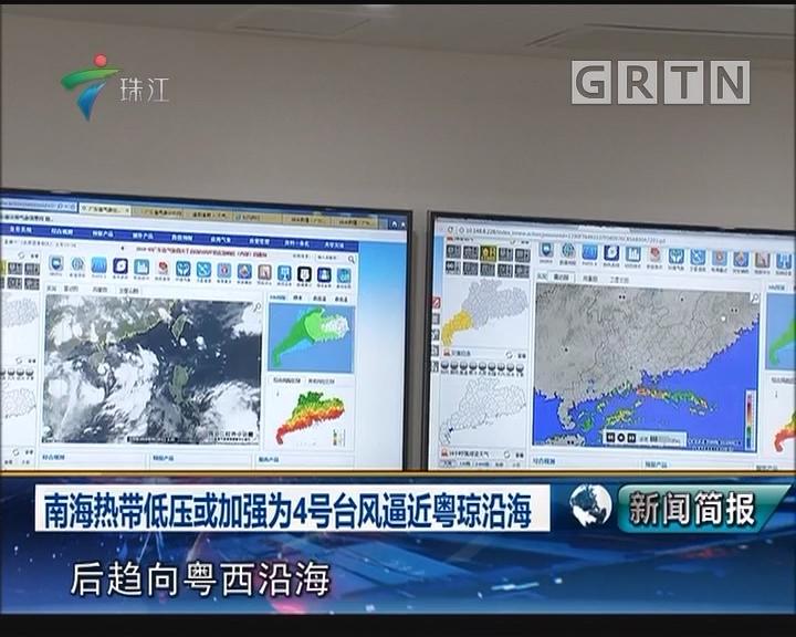 南海热带低压或加强为4号台风逼近粤琼沿海