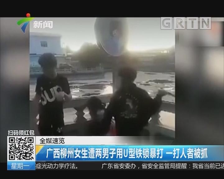 广西柳州女生遭两男子用U型铁锁暴打 一打人者被抓