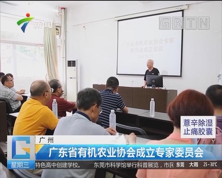 广州:广东省有机农业协会成立专家委员会