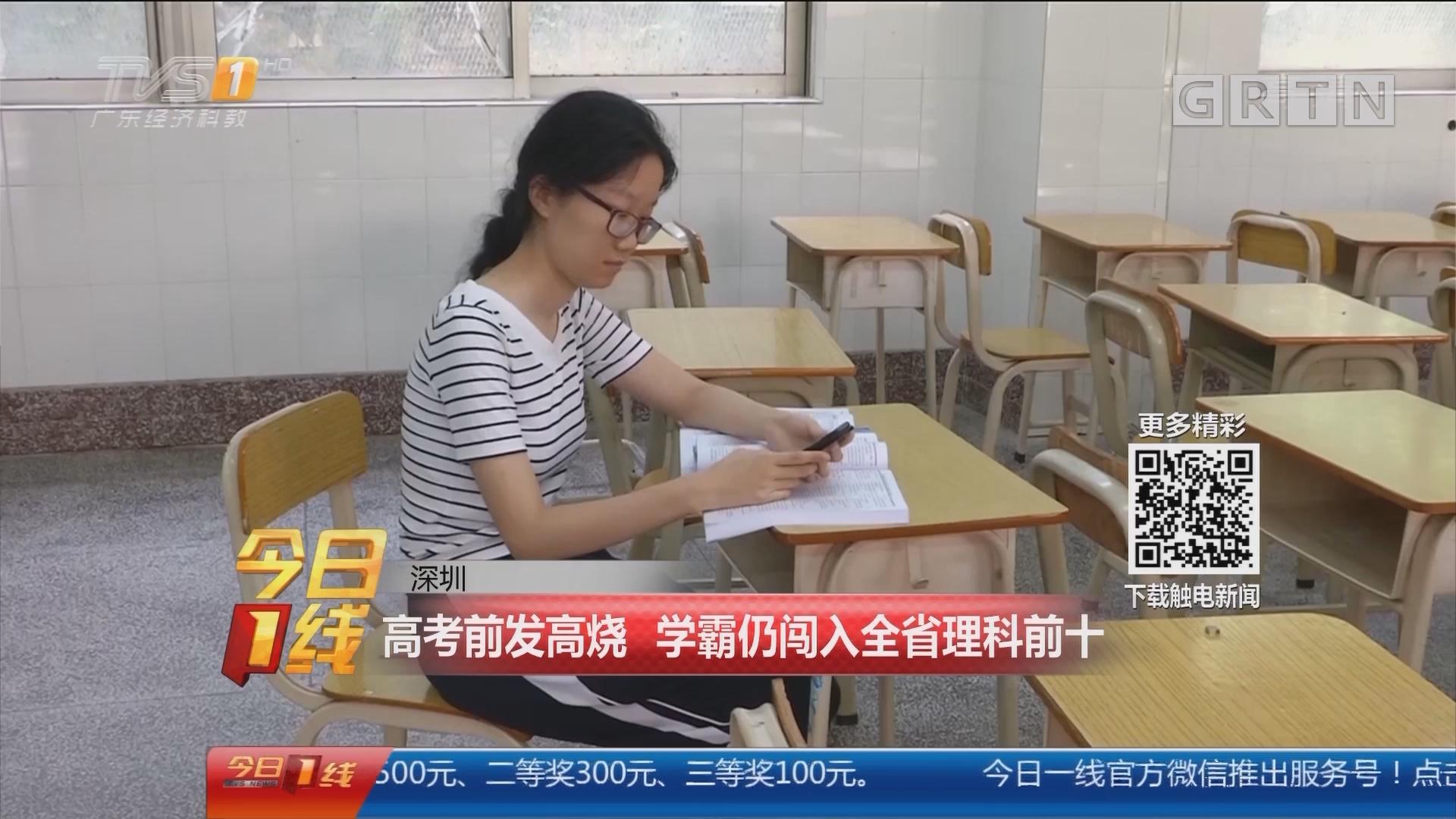 深圳:高考前发高烧 学霸仍闯入全省理科前十