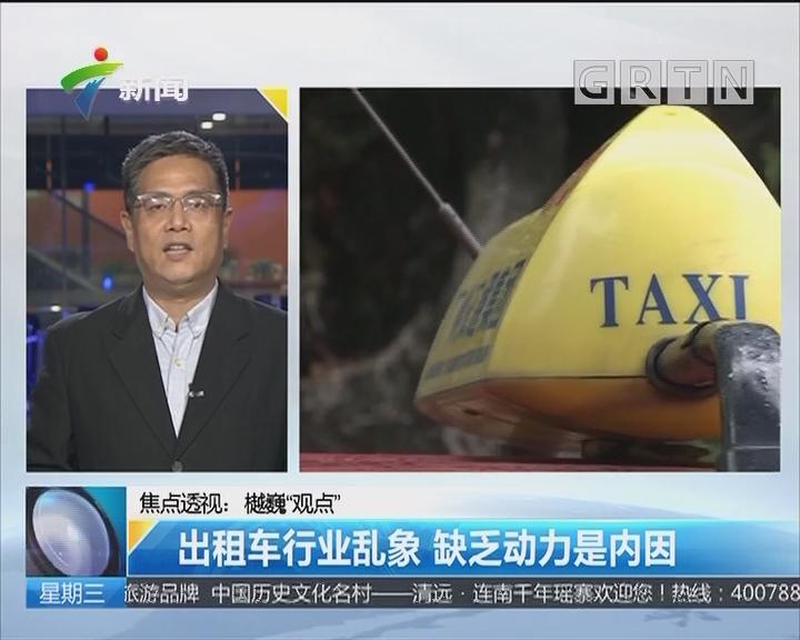 """焦点透视:樾巍""""观点"""" 出租车行业乱象 缺乏动力是内因"""
