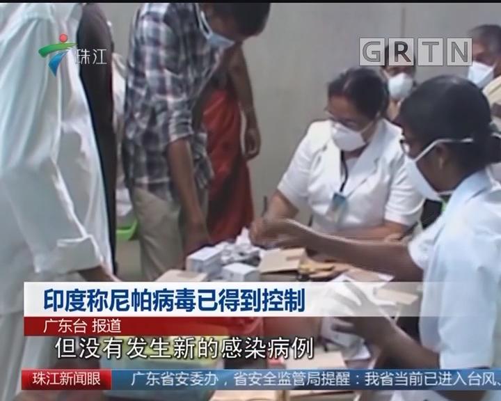 印度称尼帕病毒已得到控制
