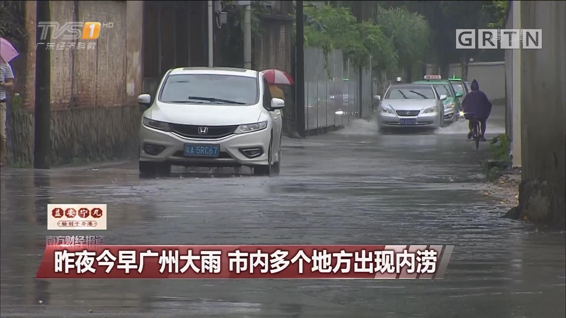 昨夜今早广州大雨 市内多个地方出现内涝