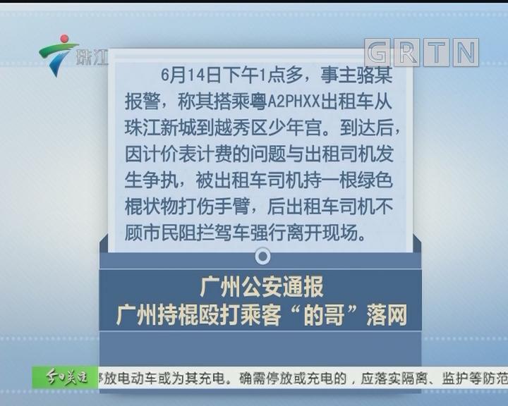 """广州公安通报:广州持棍殴打乘客""""的哥""""落网"""