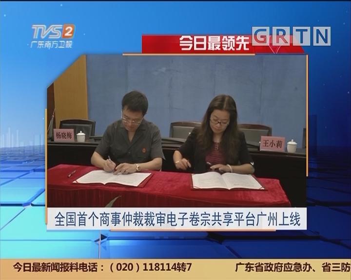 今日最领先:全国首个商事仲裁裁审电子卷宗共享平台广州上线