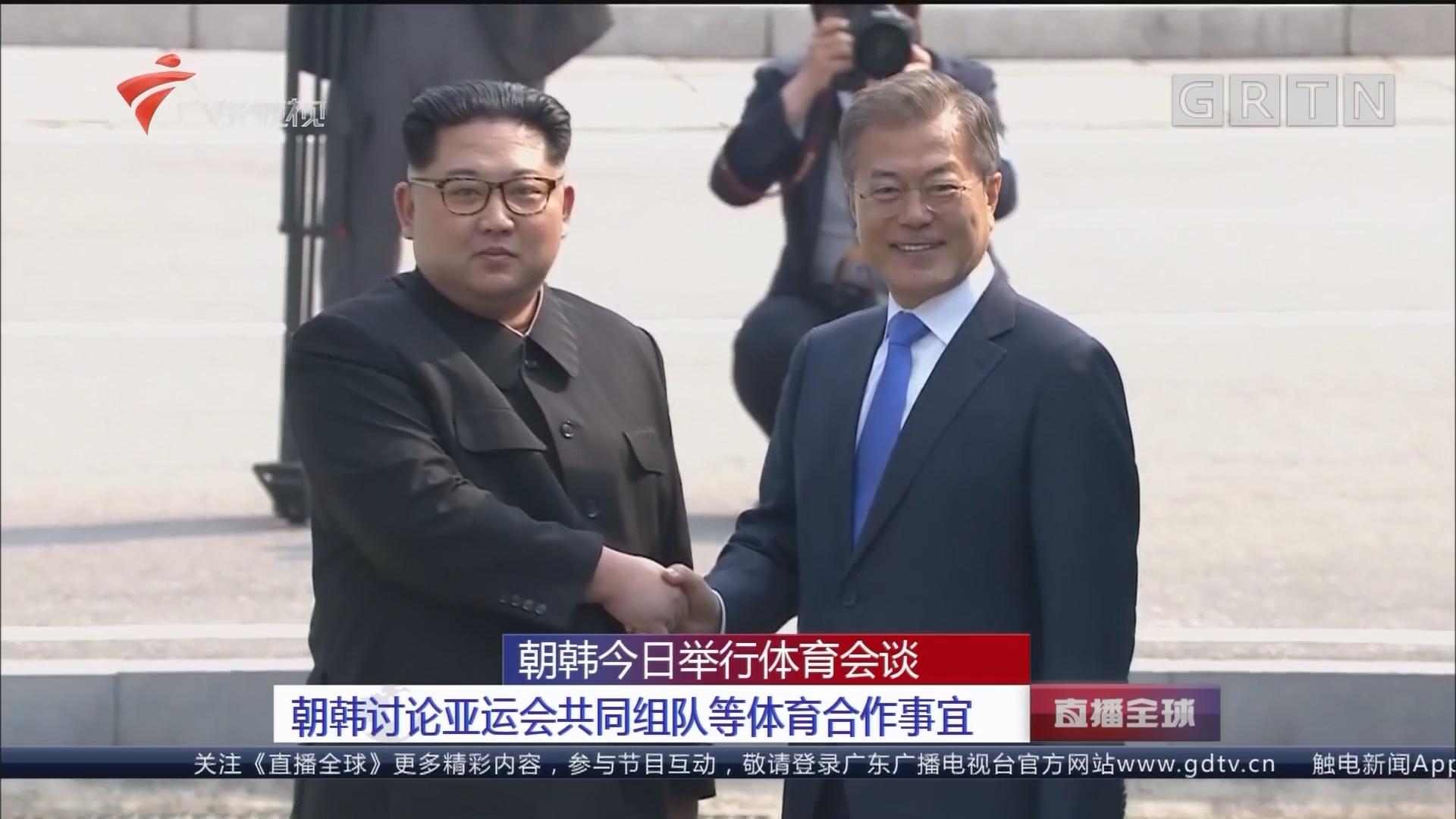 朝韩今日举行体育会谈 朝韩讨论亚运会共同组队等体育合作事宜
