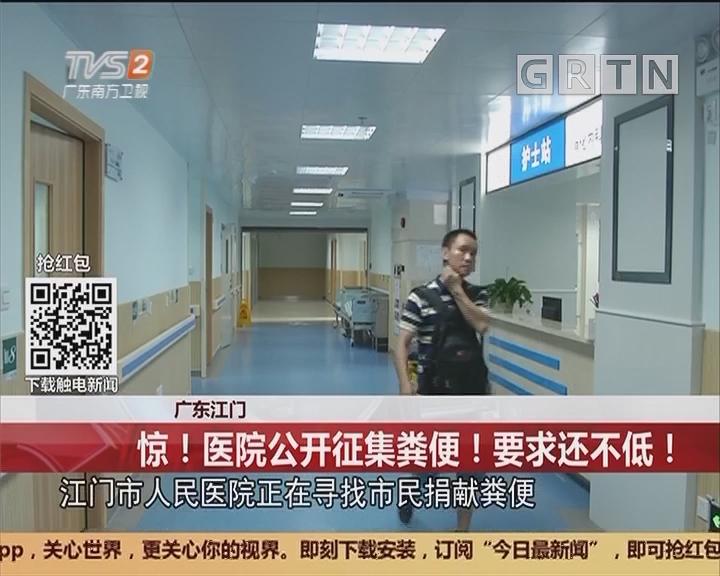 广东江门:惊!医院公开征集粪便!要求还不低