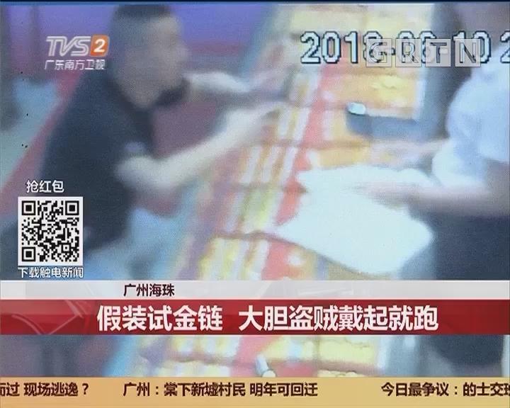 广州海珠:假装试金链 大胆盗贼戴起就跑
