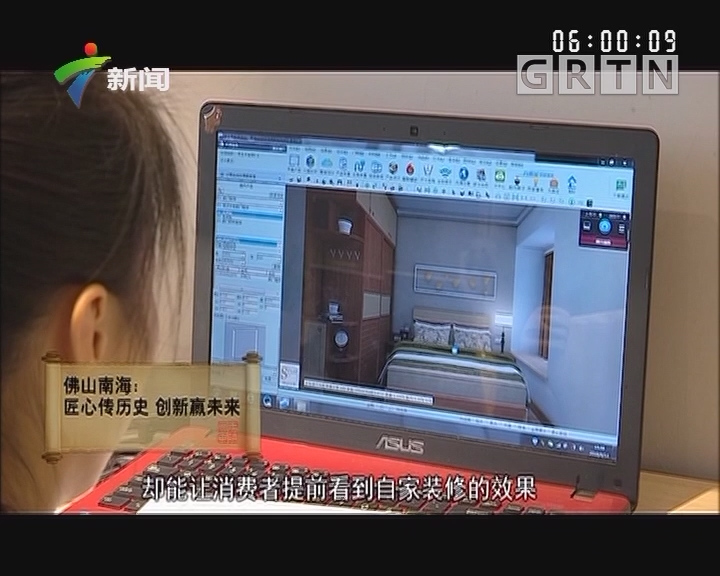 [2018-06-24]走读广东:佛山南海:匠心传历史 创新赢未来