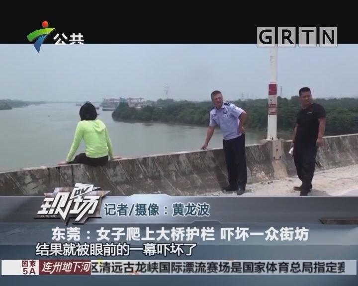 东莞:女子爬上大桥护栏 吓坏一众街坊