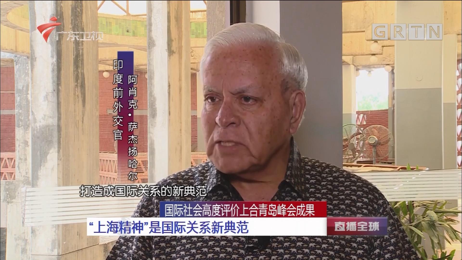 """国际社会高度评价上合青岛峰会成果 """"上海精神""""是国际关系新典范"""