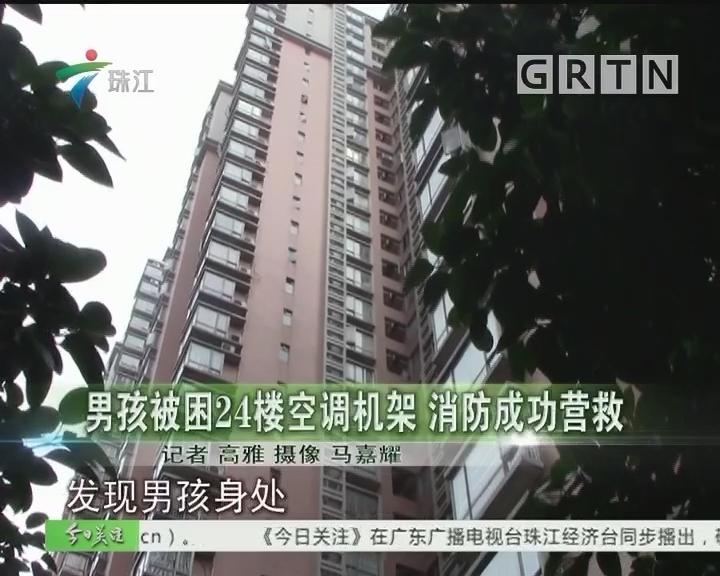 男孩被困24楼空调机架 消防成功营救