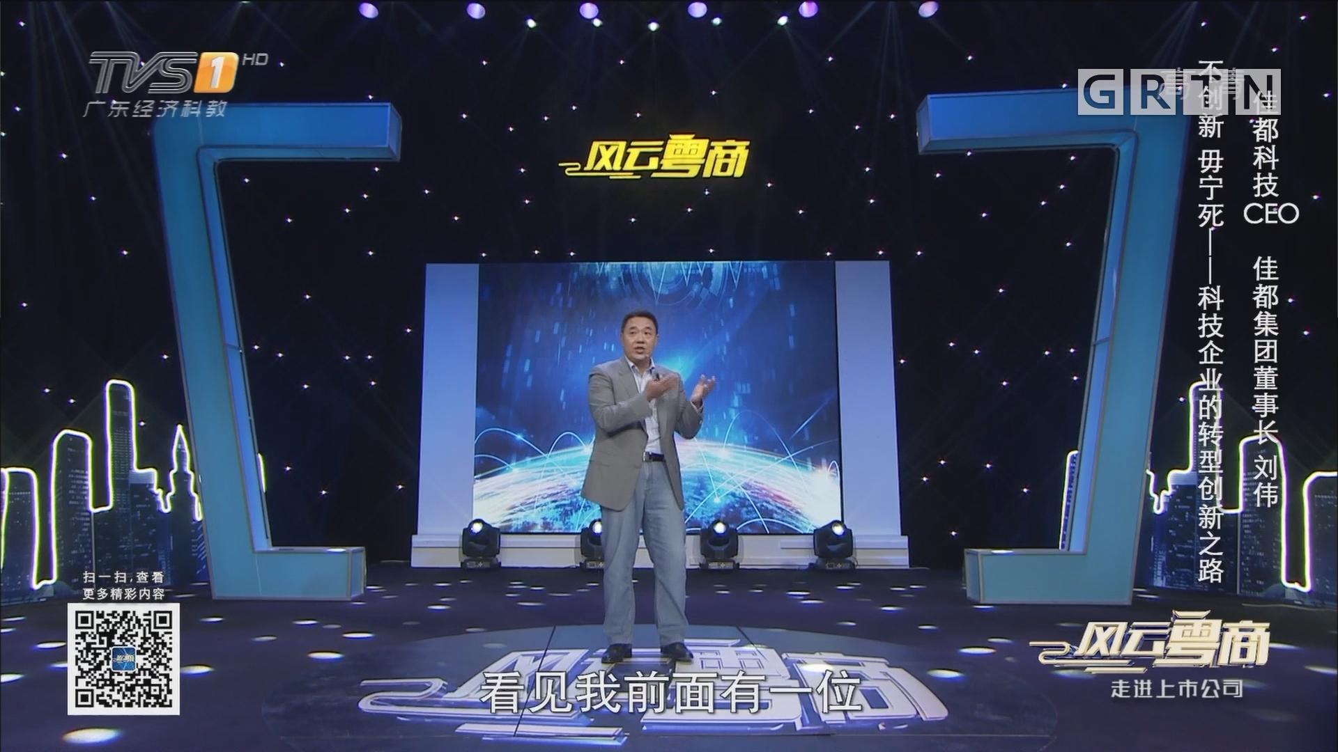 [HD][2018-06-02]风云粤商