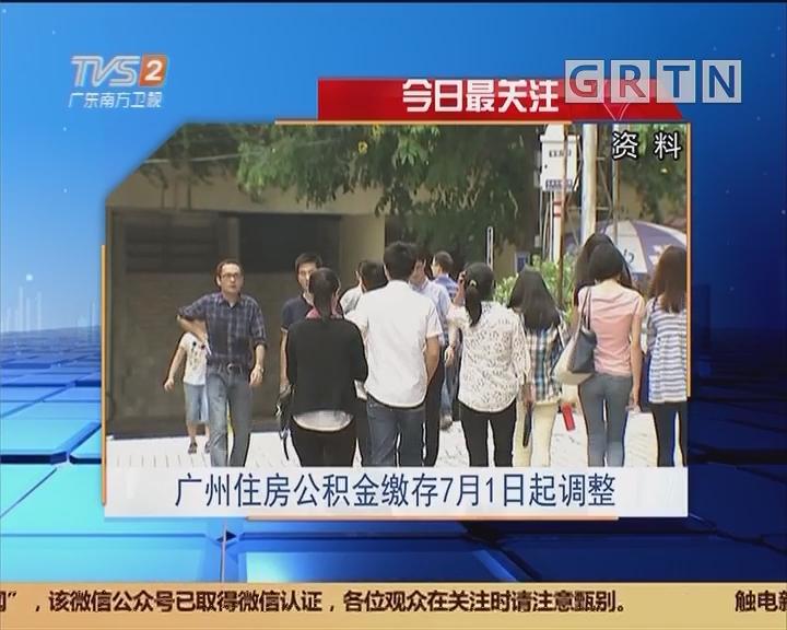今日最关注:广州住房公积金缴存7月1日起调整