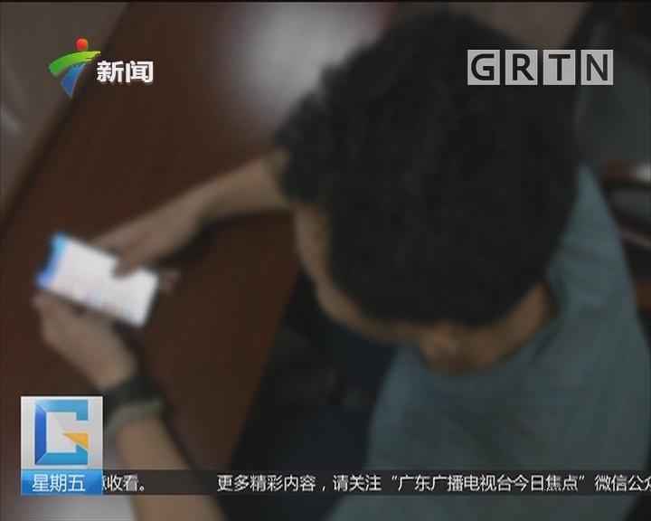 """顺德:网恋两年花费百万 """"女友""""竟是抠脚大汉"""
