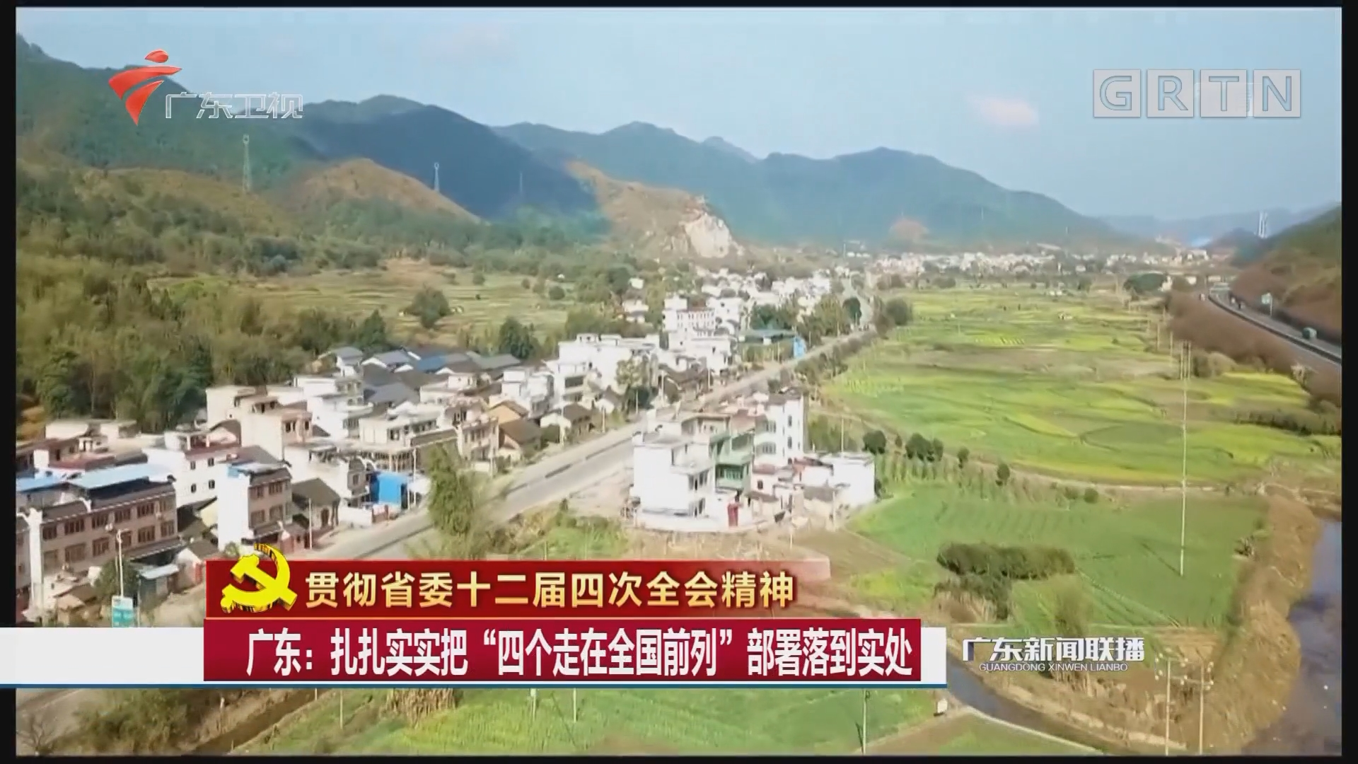 """广东:扎扎实实把""""四个走在全国前列""""部署落到实处"""