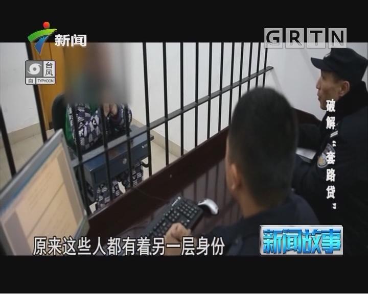 """[2018-06-06]新闻故事:破解""""套路贷"""""""