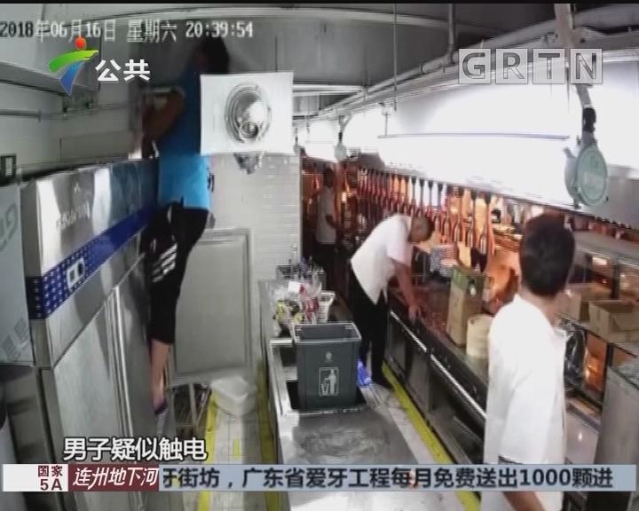 深圳:男子调试冰箱电源 不慎触电