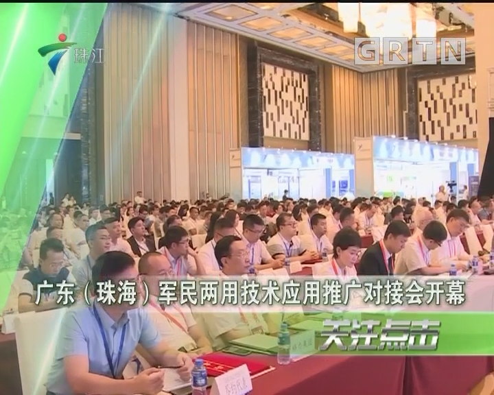 广东(珠海)军民两用技术应用推广对接会开幕