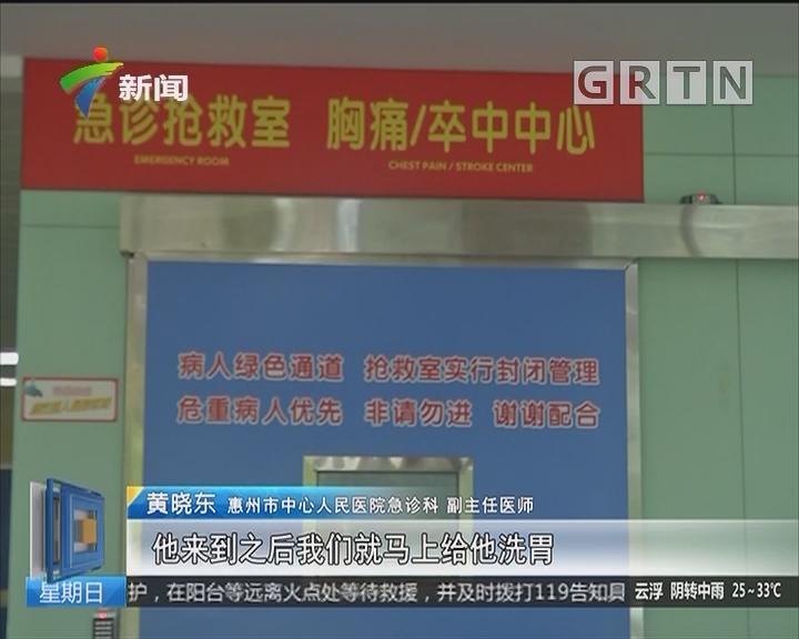 惠州:疑因赌球输钱 灌下整瓶农药幸被救回