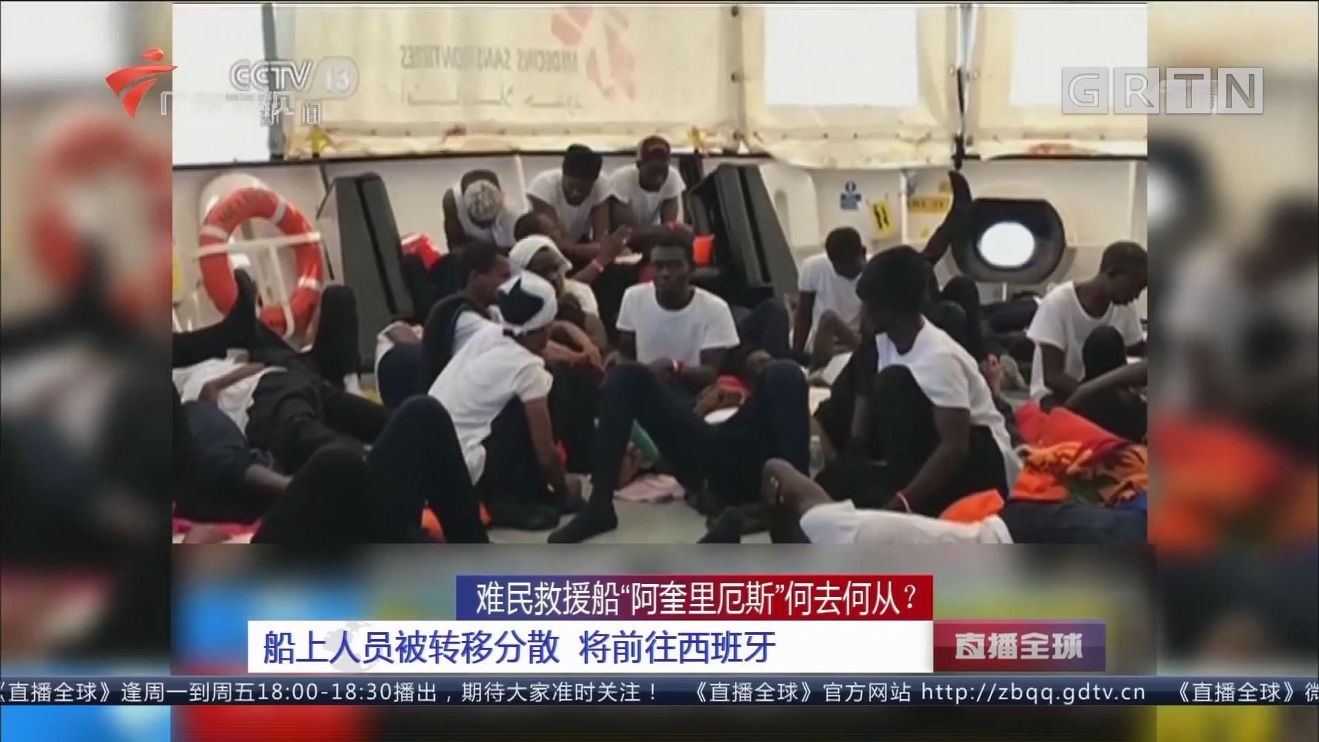 """难民救援船""""阿奎里厄斯""""何去何从? 船上人员被转移分散 将前往西班牙"""