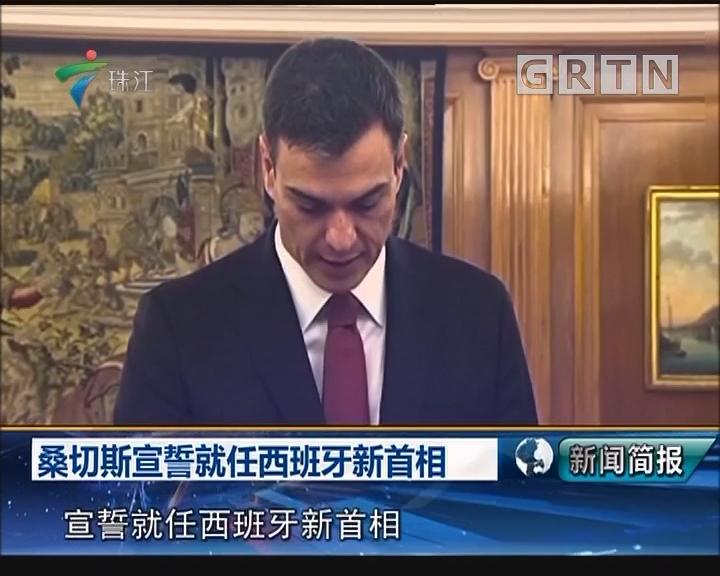 桑切斯宣誓就任西班牙新首相