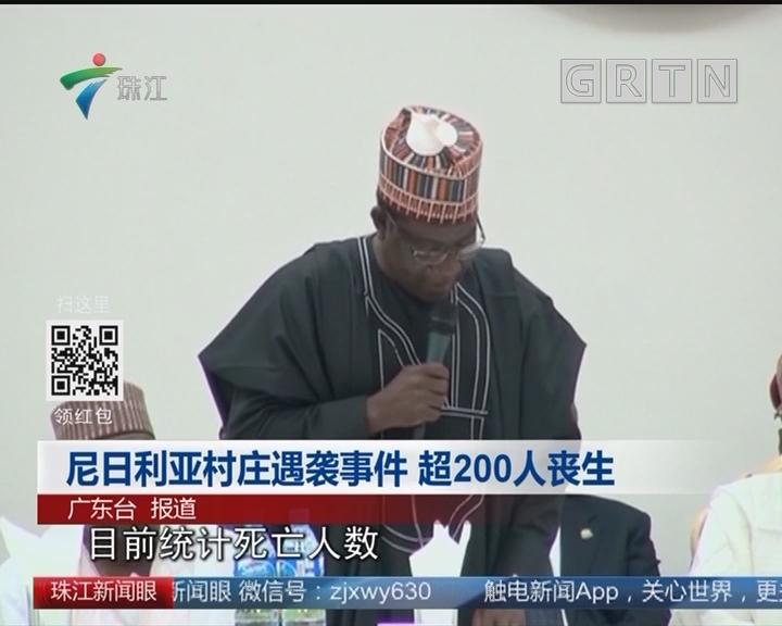 尼日利亚村庄遇袭事件 超200人丧生