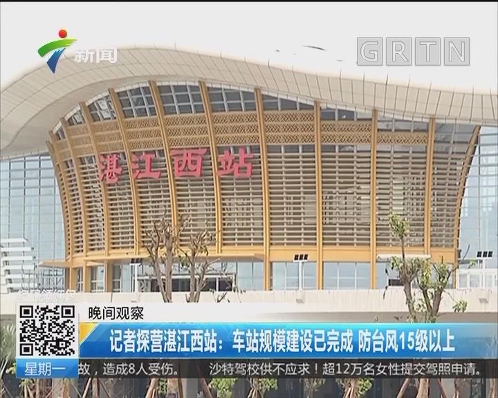 记者探营湛江西站:车站规模建设已完成 防台风15级以上