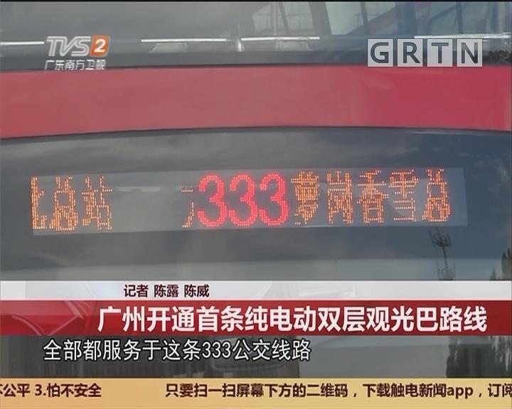 广州黄埔:广州开通首条纯电动双层观光巴路线