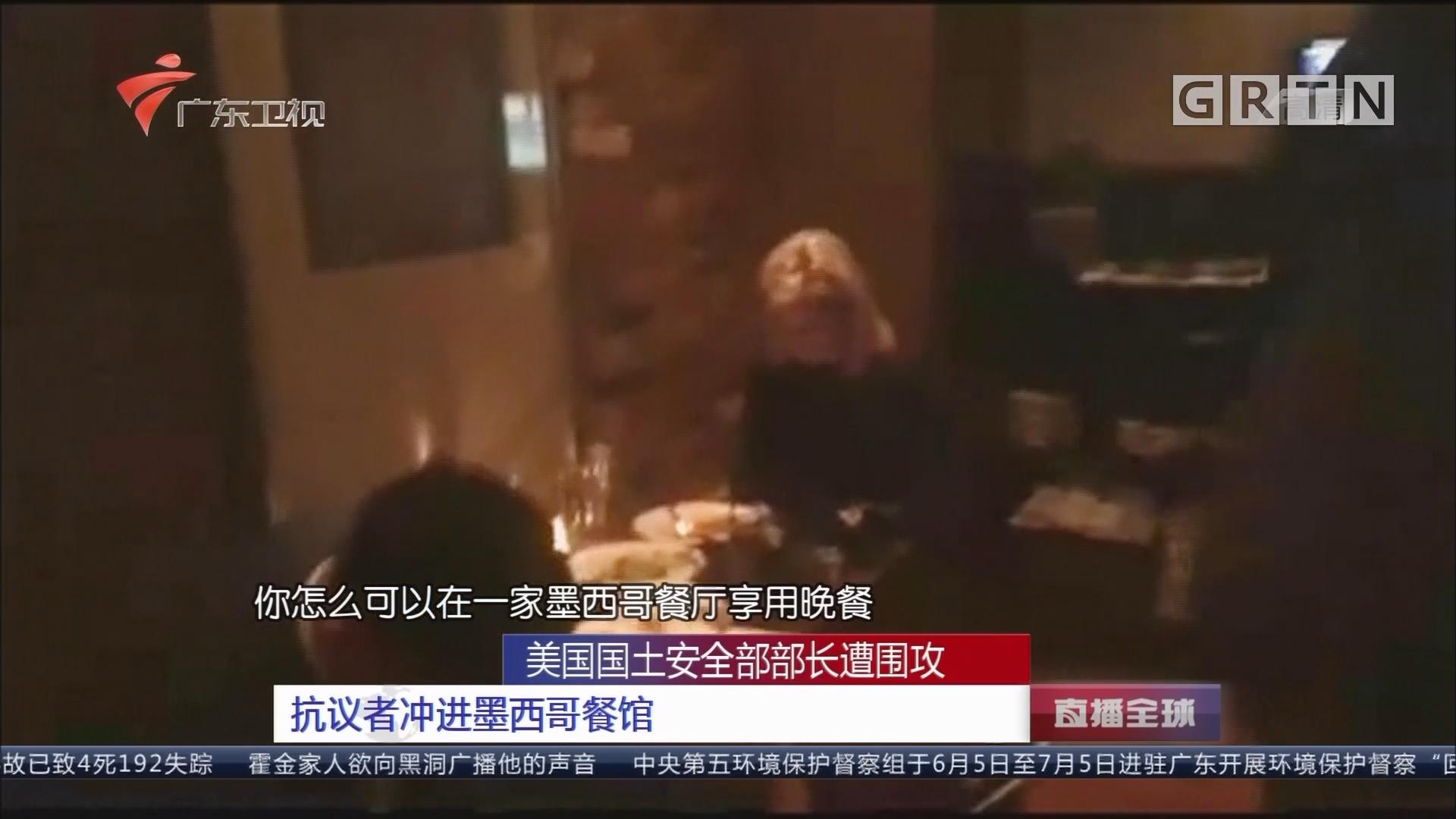 美国国土安全部部长遭围攻 抗议者冲进墨西哥餐馆