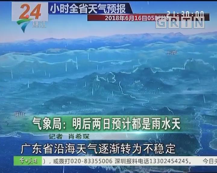 气象局:明后两日预计都是雨水天
