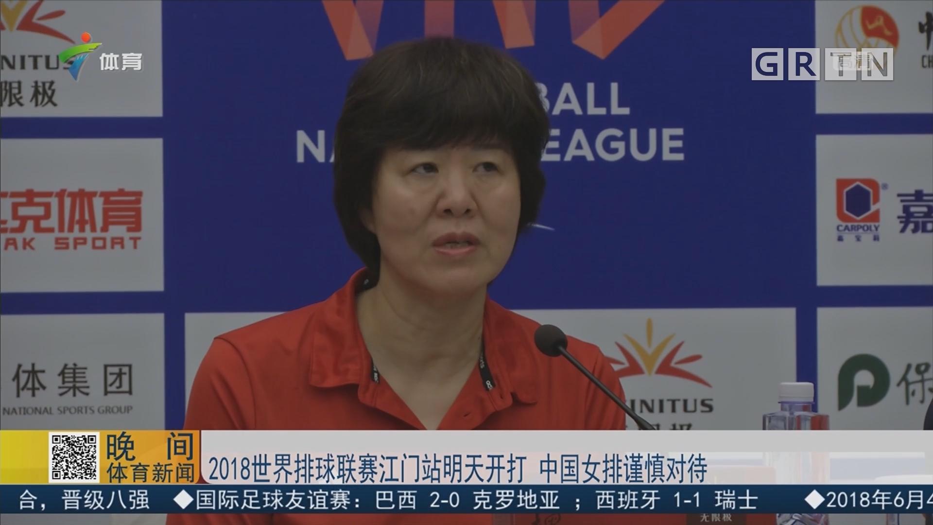 2018世界排球联赛江门站明天开打 中国女排谨慎对待