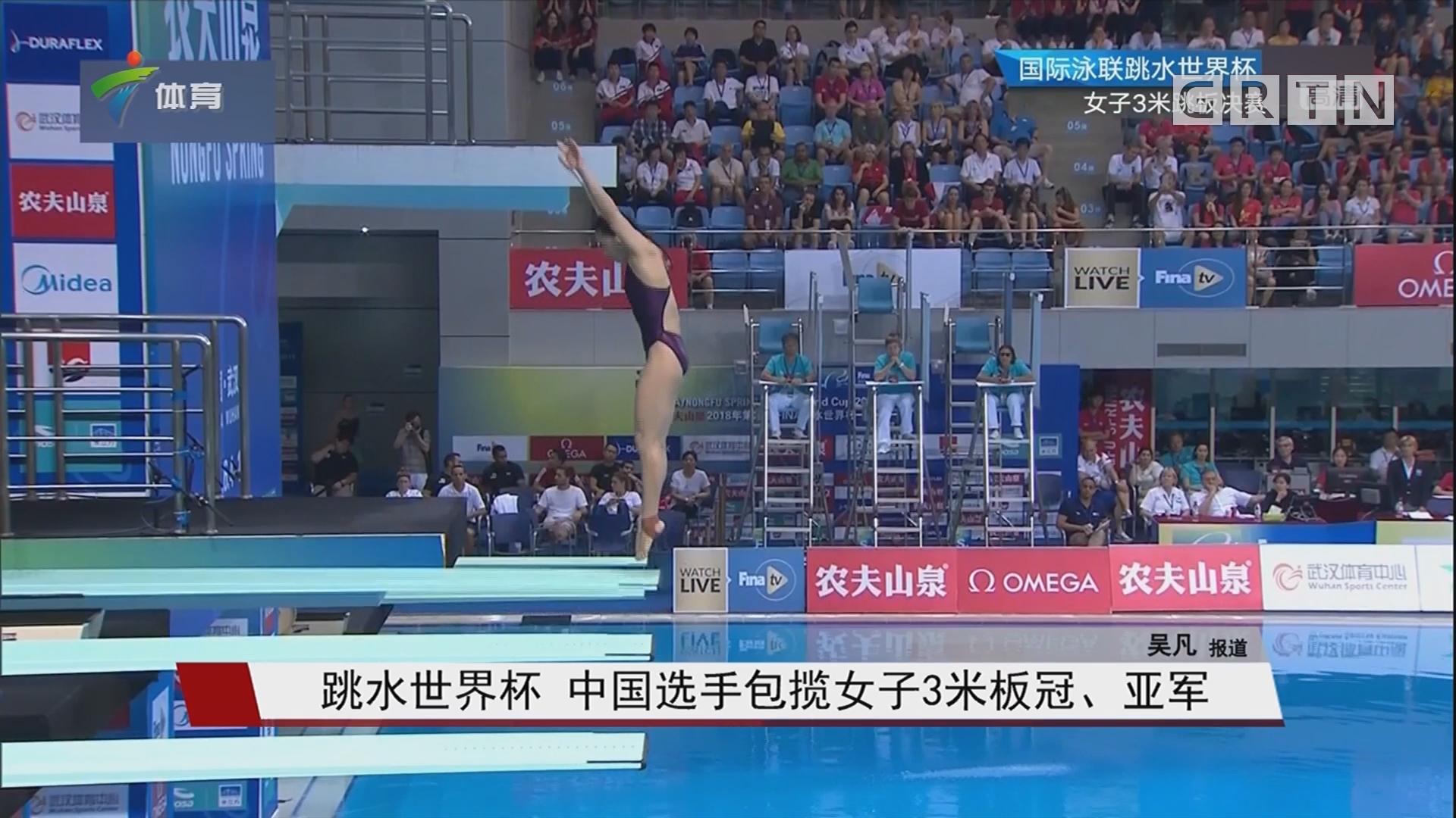 跳水世界杯 中国选手包揽女子3米板冠、亚军